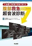 当直と救急の現場で使える腹部救急超音波診断