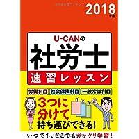 2018年版 U-CANの社労士 速習レッスン (ユーキャンの資格試験シリーズ)