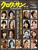 クロワッサン 2009年 1/10号 [雑誌]