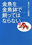 金魚を金魚鉢で飼ってはならない (ワニ文庫)