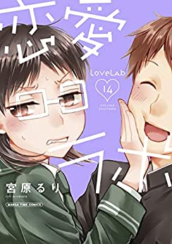Renai Lab (恋愛ラボ) 01-14