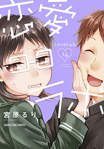 恋愛ラボ 14巻 (まんがタイムコミックス)