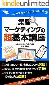 集客・マーケティングの超基本講座:Web集客のプロがやさしく解説! 集客シリーズ (一般社団法人アイン)