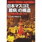 日本マスコミ「臆病」の構造―なぜ真実が書けないのか (宝島社文庫)