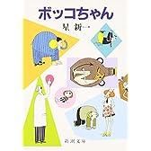 ボッコちゃん (新潮文庫)