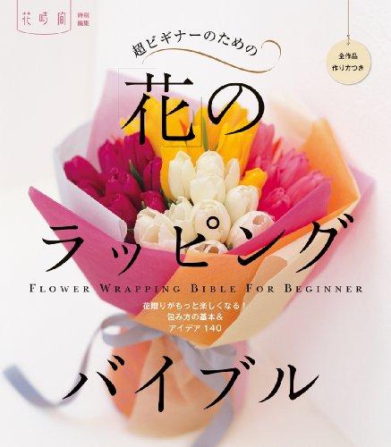超ビギナーのための「花」のラッピングバイブル (花時間編集部)