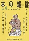 本の雑誌370号
