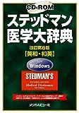 CD-ROMステッドマン医学大辞典 改訂第6版 for Windows (<CDーROM>(Win版))