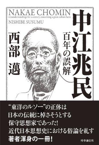 中江兆民―百年の誤解の詳細を見る