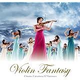ヴァイオリン・ファンタジー(DVD付)