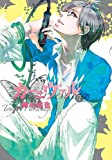 カーニヴァル 7巻 (IDコミックス ZERO-SUMコミックス)