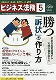 ビジネス法務 2020年 05 月号 [雑誌]