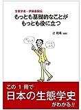 生態学者・伊藤嘉昭伝 もっとも基礎的なことがもっとも役に立つ: 生態学者・伊藤嘉昭伝