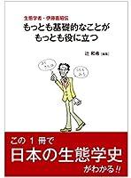 生態学者・伊藤嘉昭伝 もっとも基礎的なことがもっとも役に立つ