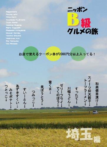 ニッポン B級グルメの旅 埼玉編 [DVD]