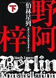 伯林星列 下 (徳間文庫)