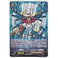 カードファイト!! ヴァンガード 満月の女神 ツクヨミ(SP)/ファイターズコレクション2014/FC02-S02/シングルカード