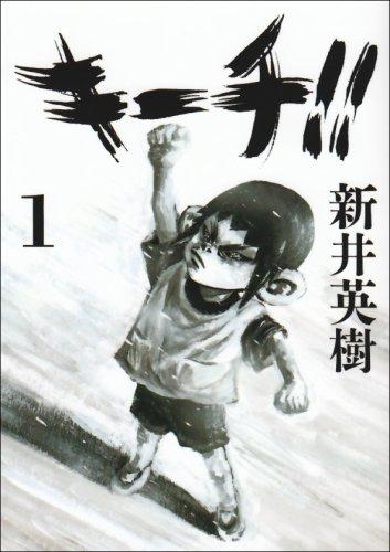 キーチ!! (1) (ビッグコミックス)の詳細を見る