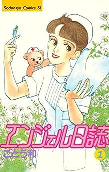 エンジェル日誌(1) (BE・LOVEコミックス)