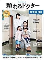 頼れるドクター 横浜南・湘南 vol.6 2018-2019版 ([テキスト])