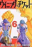 ウイニング・チケット(6) (ヤンマガKCスペシャル)