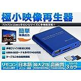 メディアプレーヤー 極小型 映像  高画質 再生機器 デジタル 販促 HDMI出力 SD USB HDD KB-MINIMEDIA (ブラック)