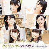 Good Boy Bad Girl/ピーナッツバタージェリーラブ(初回生産限定盤D)(DVD付)