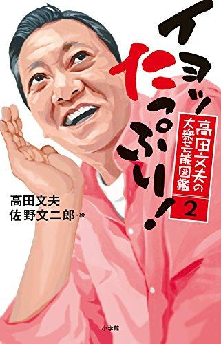 イヨッ たっぷり!: 高田文夫の大衆芸能図鑑2