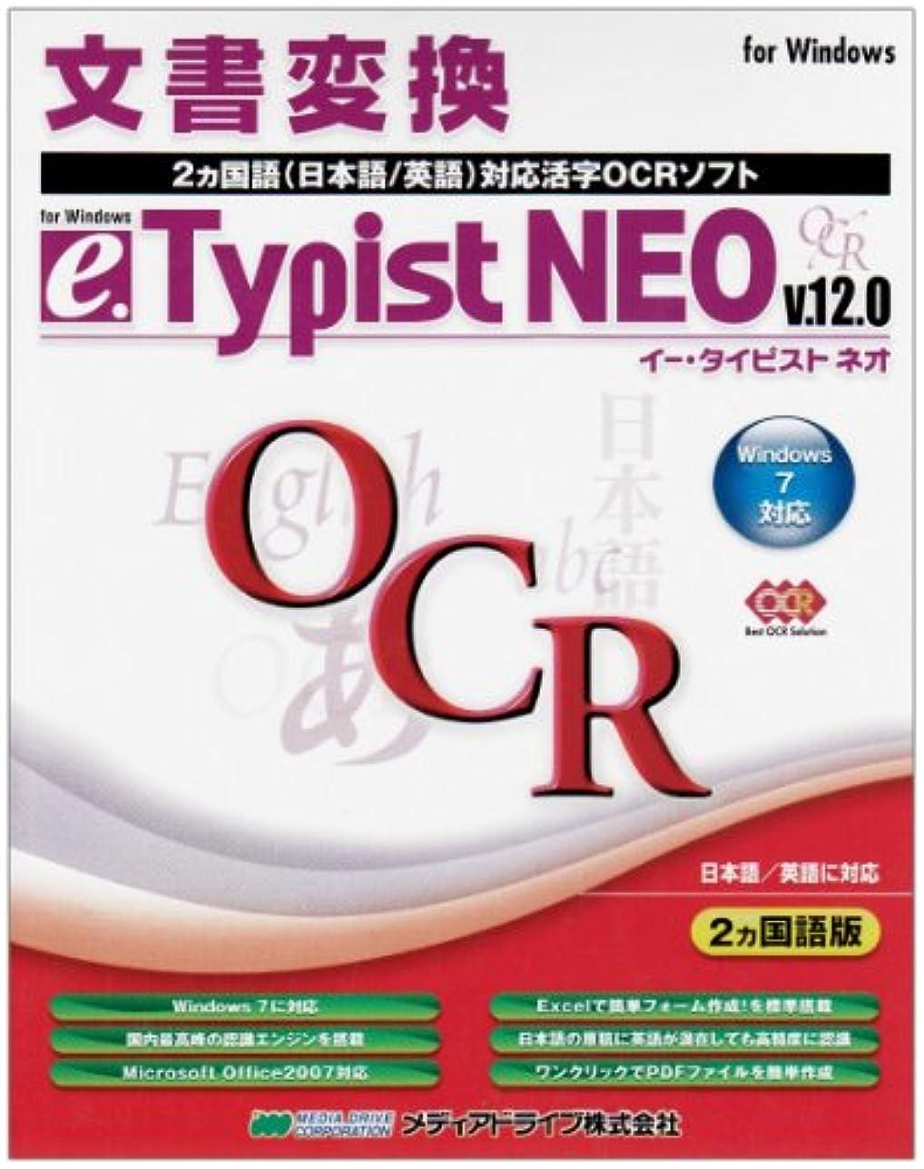 遅いりんごプロポーショナルe.Typist NEO v.12.0