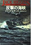 反撃の海峡 (ハヤカワ文庫NV)