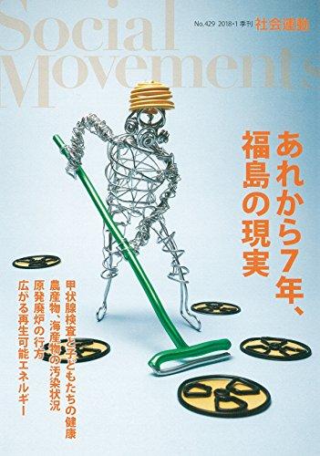 あれから7年、福島の現実 (社会運動 No.429)