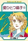 愛ひとつ晶子(1) (BE・LOVEコミックス)