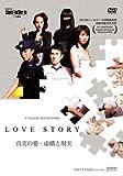 LOVE STORY[DVD]