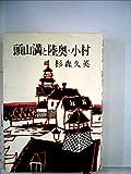 頭山満と陸奥・小村 (1967年)