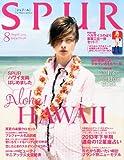 SPUR 2013年 8月号