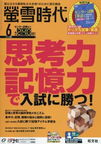 螢雪時代2018年6月号 [雑誌] (旺文社螢雪時代)