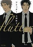 コミックス / 天禅桃子 のシリーズ情報を見る