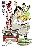 鍋奉行犯科帳 (集英社文庫) 画像