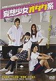 妄想少女オタク系 [DVD]