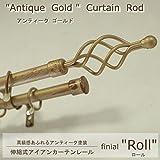 アンティーク調のおしゃれなアイアンカーテンレール フィニアル付き アンティークゴールド 2m(ダブル) 【ロール】