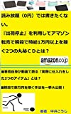 読み放題(0円)では書きたくない。『出荷停止』を利用してアマゾン転売で瞬殺で時給1万円以上を稼ぐ2つの丸秘CDとは?