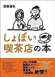 しょぼい喫茶店の本 画像