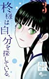 Amazon.co.jp柊様は自分を探している。 3 (少年サンデーコミックス)
