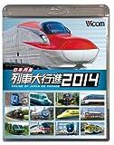 日本列島列車大行進2014(Blu-ray Disc)