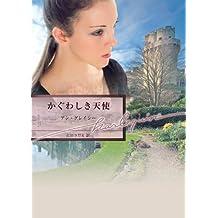 かぐわしき天使 (ハーレクイン文庫)