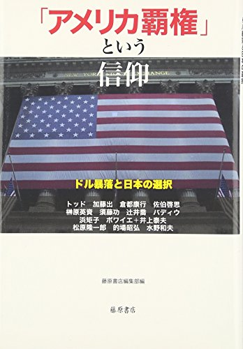 「アメリカ覇権」という信仰 〔ドル暴落と日本の選択〕の詳細を見る