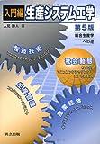 入門編 生産システム工学 第5版 -総合生産学への途-
