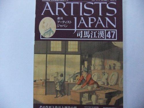 週刊アーティストジャパン(ARTISTS JAPAN) 改訂版 047 司馬江漢  その生涯と作品と創造の源
