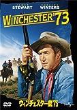 ウィンチェスター銃'73 [DVD]