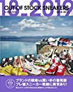 OUT OF STOCK SNEAKERS 2018-2019 (三才ムック)